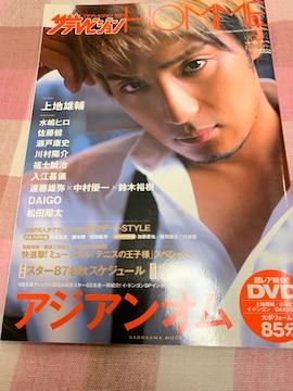 ★1冊/ザテレビジョン HOMME 2008.9 vol.4