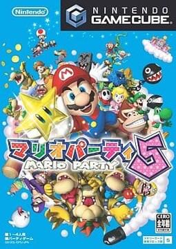 ゲームキューブソフト/マリオパーティ5