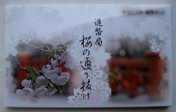 ◆平成23年 貨幣セット 大阪・桜の通り抜け 大特年