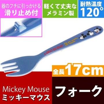 ミッキーマウス メラミン製フォーク 滑り止め付 FM5 Sk843