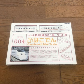 即決 KOKUYO コクヨ はこでん 九州新幹線800系 つばめ