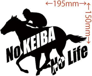カッティングステッカー No KEIBA No Life・2