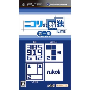 PSP》ニコリの数独LITE 第一集 [158002115]