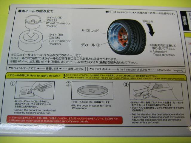 アオシマ 1/24 ザ・チューンドパーツ No.89 マーク�V 浅リム 14インチ 極薄引張