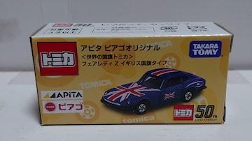 アピタ・ピアゴ特注・フェアレディZ・イギリス国旗タイプ