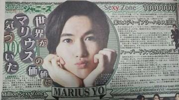 Sexy Zone マリウス葉◇2018.1.27日刊スポーツ Saturdayジャニーズ
