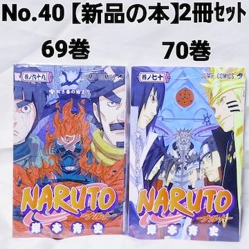 No.40【NARUTO 新品の本】2冊セット【ゆうパケット送料 ¥180】