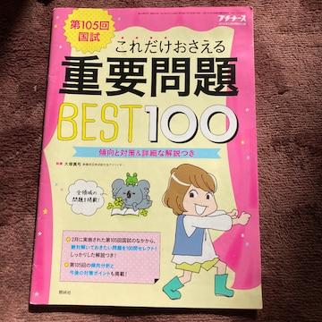 プチナース 第105回国試 これだけおさえる重要問題 BEST100