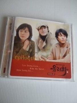 ガラスの華 OST2(SBS TVシリーズ)Glass Picture OST Vol.2送料込