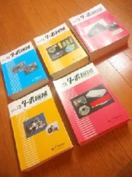 ◆ターボ機械 60冊 ※日本工業出版 最終出品