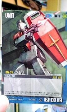 ガンダムウォー【U-359/ジム】