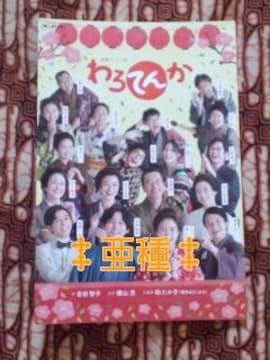 NHK朝ドラ『わろてんか』ポストカード/松坂桃李 高橋一生 千葉雄大