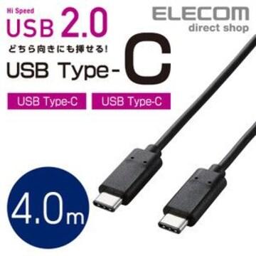 ☆エレコム USB2.0ケーブル(Type-C-TypeC) U2C-CC40BK