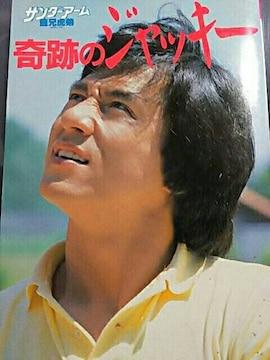 絶版【ジャッキーチェン】奇跡のジャッキー