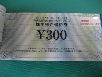 吉野家 株主優待券 6000円分 即決