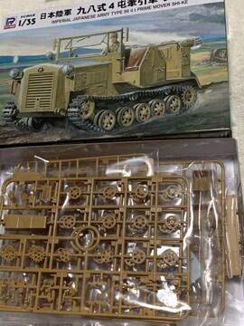ピットロード1/35日本陸軍九八式4屯牽引車シケ中身未開封品