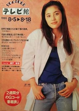 瀬戸朝香【YOMIURIテレビ館】1995年84号