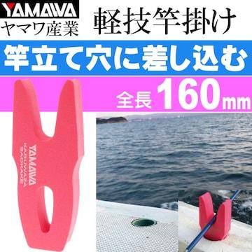 ヤマワ産業 軽技竿掛け レッド 船釣り用竿受け 竿置き Ks611