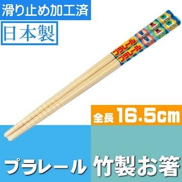 プラレール 新幹線 竹製 お箸 滑り止め加工済み ANT2 Sk964