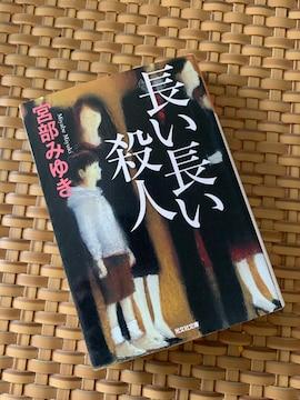 長い長い殺人 宮部みゆき 光文社文庫 中古本 送料180円