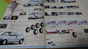 ミラ&クオーレアクセサリーカタログ1987/10昭和62年10月