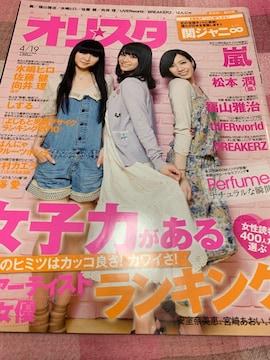 ★1冊/オリスタ 2010.4.19