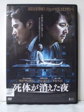 [DVD] 死体が消えた夜 レンタルUP DVD