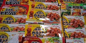 ニッスイ☆冷凍食品バーコード15枚