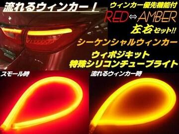 送料無料 流れるウィンカー LED チューブ入り ツインカラー 赤黄