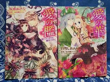 ☆坂本あきら他/愛の檻・愛の華≪2冊セット≫