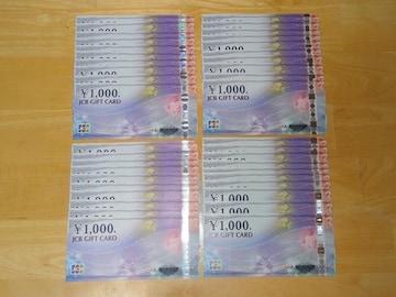 モバペイ各種支払可 JCBギフトカード 40000円分