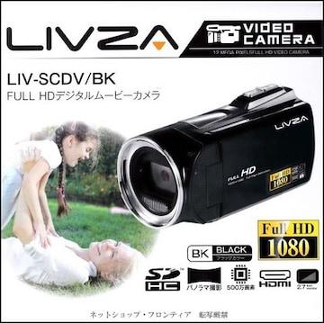 ■フルHD・HDMI対応 デジタルビデオカメラ(ブラック)