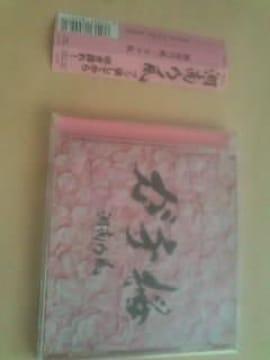 湘南乃風 / ガチ桜  帯付き盤