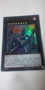 即決 VJ限定 No.15 ギミック・パペット-ジャイアントキラー(ウルトラ)