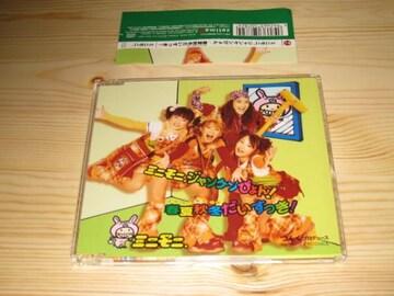 ◆ミニモニ。◆ミニモニ。ジャンケンぴょん!【CD】