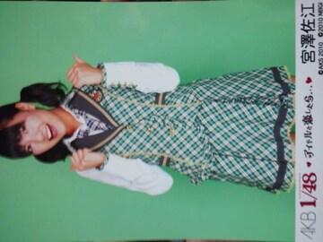 PSPソフト特典AKB48「宮澤佐江」生写真