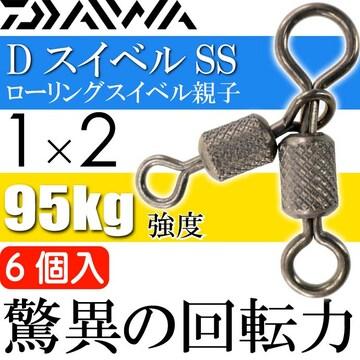 DスイベルSS ローリングスイベル親子 size1×2 6個入 Ks120