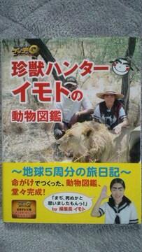 〓イモト「珍獣ハンターイモトの動物図鑑」直筆サイン本〓