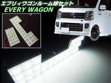 エブリイワゴン DA64W/LEDルームランプ/白色/ルームライト室内灯