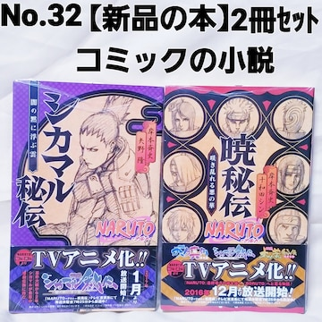 No.32【NARUTO 新品の本】2冊セット【ゆうパケット送料 ¥180】
