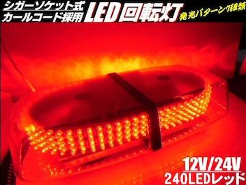 12v24v/7種の点滅パターン切替!240連LED回転灯/赤色/パトランプ