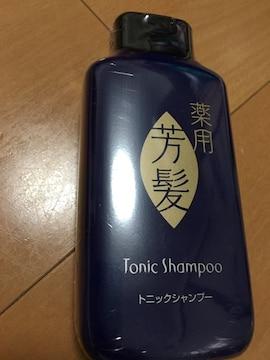新品  男性用トニックシャンプー   エイボン  3本セット