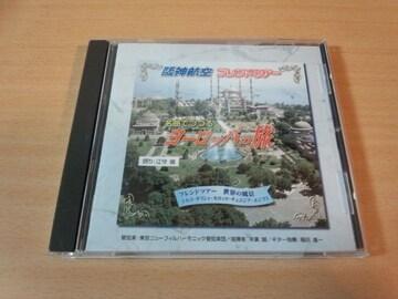 CD「阪神航空フレンドツアー 名曲でつづるヨーロッパの旅」★
