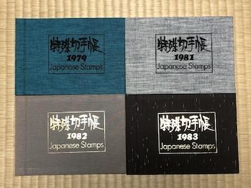 未使用!特殊切手帳 1979、1981〜1983年 額面8120円分