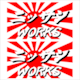 旭日 ニッサン WORKS  10センチ 2枚組