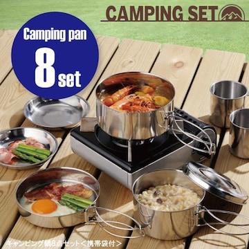 8点組 キャンプ フライパン/鍋/皿/マグカップ 鍋 食器