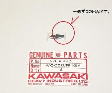 カワサキ A1 A7 CDIジェネレーター用ウッドラフキー1個 絶版