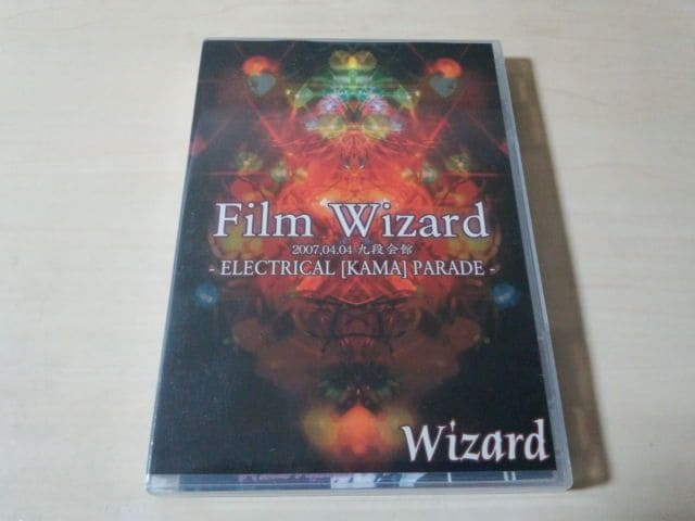 Wizard DVD「Film Wizard -ELECTRICAL KAMA PARADE-」2007年 V系  < タレントグッズの