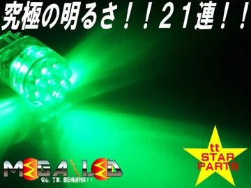 超LED】グロリアY34系/バンパーコーナリングランプ21連/グリーン