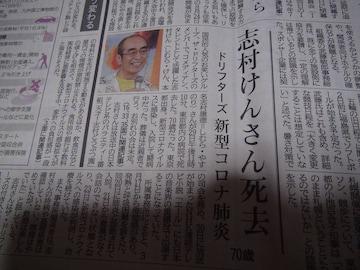 志村けんの死亡の記事の新聞!